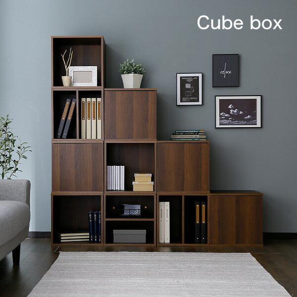 キューブボックス ディスプレイラック ラック オープンラック シェルフ 扉付き 見せる収納 隠す収納 棚 キューブラック cubebox 収納 ラック