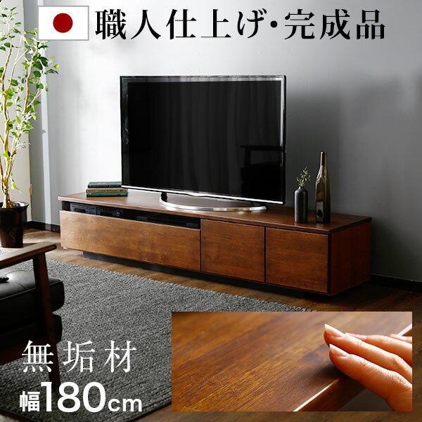 テレビ台 背面収納 ローボード 天然木 無垢 国産 完成品 テレビボード テレビラック 180cm TV台 TVボード AVボード 日本製 一人暮らし おしゃれ 収納 多い シンプル スリム 木製
