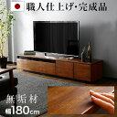 テレビ台 ローボード 天然木 無垢 国産 完成品 テレビボード テレビラック 180cm 収納 TV台 TVボード AVボード 日本製