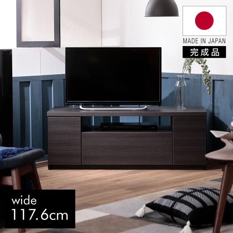 【日本製 ・完成品】 テレビ台 テレビボード TV台 TVボード TVラック AVボード 幅117.6cm 国産 日本製 完成品 国産 一人暮らし おしゃれ 収納 多い シンプル 木製