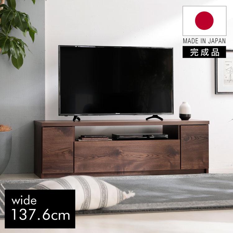 【日本製 ・完成品】 テレビ台 テレビボード TV台 TVボード TVラック AVボード 幅137.6cm 国産 日本製 完成品 国産 一人暮らし おしゃれ 収納 多い シンプル 木製