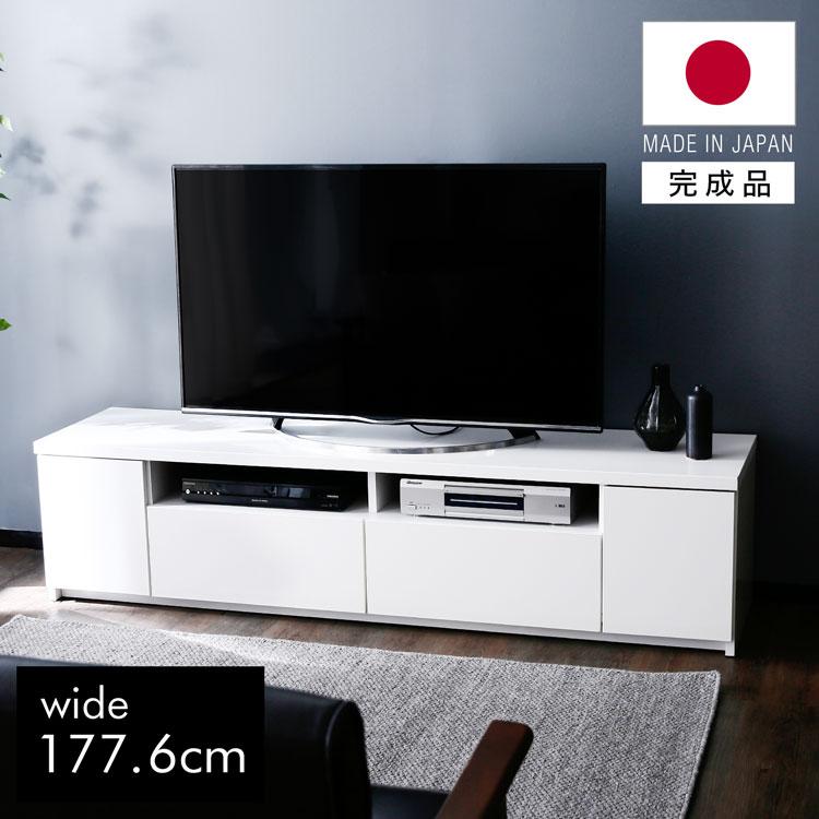 【日本製 ・完成品】 テレビ台 テレビボード TV台 TVボード TVラック AVボード 幅177.6cm 国産 日本製 完成品 収納 国産
