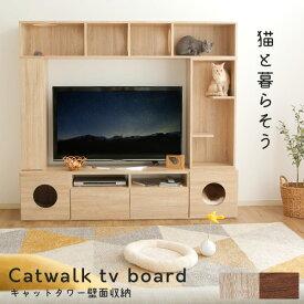 キャットウォーク キャットタワー 猫 ねこ ネコ 多頭飼い 補助ステップ マンション リビング ワイド 大型 ペット用品 ペット テレビボード AVラックテレビ台 TV台 180cm 一人暮らし おしゃれ 収納 多い シンプル スリム