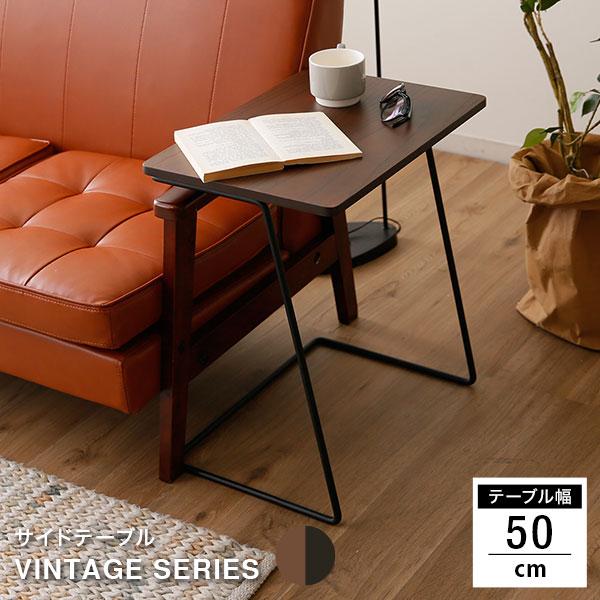[全品クーポンで4%OFF 6/23 18:00-6/26 0:59] サイドテーブル テーブル サブテーブル 長方形 幅50cm 四角 シンプル 突板 ヴィンテージ風 木製 カフェ