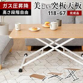 テーブル 折りたたみ 昇降式 高さ調節 センターテーブル ローテーブル ダイニングテーブル 昇降テーブル 昇降式テーブル 120cm デスク リフトテーブル リフティングテーブル 折り畳み 木製 リビングテーブル 一人暮らし