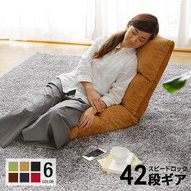 座椅子 ソファ 一人用 リクライニング ハイバック 低反発 おしゃれ 座いす 座イス チェア コンパクト リクライニングチェアー ソファー 一人掛け リクライニングチェア ローチェア フロアチェア 一人暮らし プレゼント
