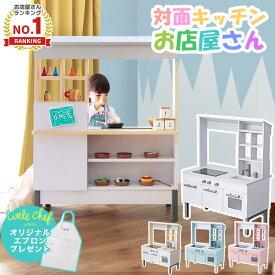 お店屋さんごっこ おもちゃ キッチン 木製 ままごと おしゃれ 収納 おままごと 男の子 女の子 キッズ 知育玩具 玩具 子供用 誕生日 ごっこ ままごとセット 子供 2歳 3歳 4歳 5歳 一人暮らし
