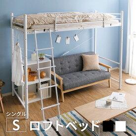 [3000円OFF! 3/4 20:00-3/11 1:59] ロフトベッド システムベッド 子供 シングルベッド ベッド シングル パイプ ハイタイプ ベッドフレーム シンプル はしご 梯子 一人暮らし 大人用 子供用 ロフトベット