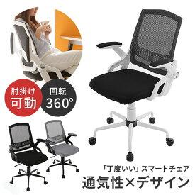 オフィスチェア オフィス チェア メッシュ 学習チェア 学習椅子 パソコンチェア おしゃれ オフィスチェアー デスクチェア アームレスト アーム可動式 アーム織りたたみ キャスター 椅子 一人暮らし テレワーク