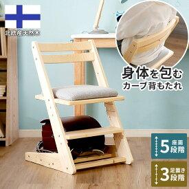 学習椅子 木製 キッズチェア 学習いす 学習チェア 勉強椅子 学習 学習机 勉強机 椅子 チェア 子ども椅子 子どもいす ダイニングチェア 高さ調節 ランドセルラック 子供 子ども キッズ 小学生 おしゃれ