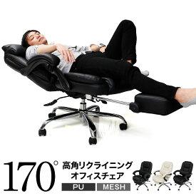 オフィスチェア リクライニング オフィス チェア オフィスチェアー ハイバック フットレスト パソコンチェア おしゃれ デスクチェア パソコンチェアー ワークチェア チェアー 椅子 いす イス 一人暮らし 学習椅子 学習チェア