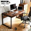 デスク パソコンデスク 幅140cm 奥行70cm ヴィンテージ調 オフィスデスク ワークデスク PCデスク 机 つくえ 平机 学習…