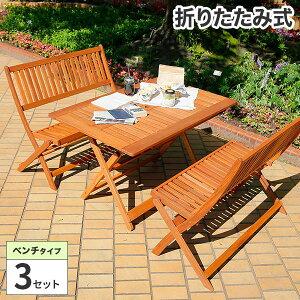 ガーデン テーブル セット ガーデンテーブルセット ガーデンテーブル 木製 折りたたみ 3点 ガーデンセット ガーデンチェア ガーデンチェアー 椅子 ベンチ ガーデン ガーデンベンチ パラソル