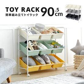 おもちゃ 収納 ラック ボックス キャスター 大容量 おもちゃ箱 おしゃれ オモチャ おもちゃ収納 子供部屋 オモチャ おもちゃラック おもちゃBOX 子供 こども 子ども 子供用 幅90
