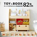 本棚 おもちゃ箱 収納 子供用 こども キッズ 木製 子供 扉付き おしゃれ 子ども 家具 扉付 薄型 オシャレ スリム 棚 a…