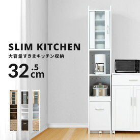キッチン 隙間収納 すきま収納 食器棚 スリム モダン キッチン収納 すき間収納 収納 幅32.5cm ラック すき間 隙間 ハイタイプ スリム キッチンラック おしゃれ 30cm 幅30 木製 ミニ 食器 棚 キッチンストッカー