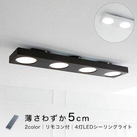 [ポイント7倍! 1/24 20:00-1/28 1:59] シーリング シーリングライト 天井 LEDシーリングライト LED 照明 天井照明 照明器具 薄型 8畳 ライト リモコン付き 調光 調色 10段階 おしゃれ シンプル 寝室 リビング 一人暮らし