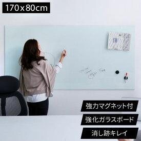 ホワイトボード ガラス ガラスボード ガラス製 ウォールボード 壁面 壁掛け オフィス 会議室 店舗 強化ガラス シンプル マグネット 磁石 メモ 170x80cm おしゃれ