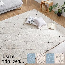 ラグ [L:200×250cm] 絨毯 敷き物 カーペット マット 厚手 長方形 シャギーラグ センターラグ デザイン オシャレ おしゃれ Lサイズ 3畳 柄 ダイヤ ジオメトリック