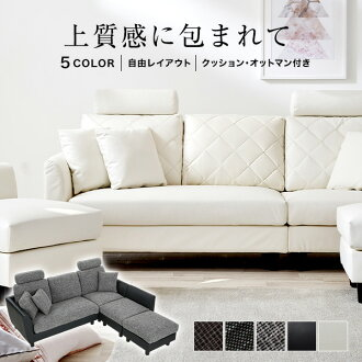 Four Stylish 合皮 Leather Cloth L Character Sofa Corner Single Lives To Wear Three Sofas And Hang Couch Headrest High