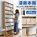 漫画本がたくさん収納出来る本棚のおすすめを教えて下さい!