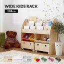 おもちゃ 収納 おもちゃ箱 絵本棚 1080mm 収納 子供用 こども キッズ 木製 子供 おしゃれ 子ども 扉付 薄型 スリム 棚…