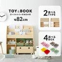 [ポイント10倍! 9/25 0:00-9/26 23:59] おもちゃ 収納 ラック 絵本棚 おもちゃ収納 おもちゃ収納棚 本棚 絵本ラック絵…