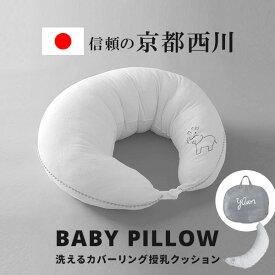 授乳クッション 授乳枕 ベビー 赤ちゃん 日本製 綿100% 京都西川 授乳まくら 抱き枕 洗える ウォッシャブル カバーリング ロングクッション 出産祝い プレゼント 一人暮らし