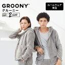 [クーポンで10%OFF! 11/1 0:00-23:59] 着る毛布 グルーニー 着る毛布groony 静電気を防ぐ あったかグッズ レディース…
