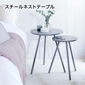 サイドテーブル 丸 2個セット おしゃれ 円形 テーブル ネストテーブル ラウンドテーブル テーブルセット コンパクト コーヒーテーブル 机 スチール 金属 モノトーン 白 ホワイト 黒 ブラック 灰色 グレー co10