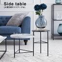 テーブル サイドテーブル コーヒーテーブル 回転式 大理石柄 スチール 海外風 おしゃれ マーブル柄 円型 コンパクト …