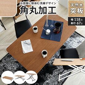 ダイニングテーブル 高さ調節 ガス圧昇降式テーブル 昇降式 高さ調整 テーブル 折りたたみ 昇降式テーブル 折りたたみ リフティングテーブル 昇降式デスク 昇降式ダイニングテーブル 約120cm 木製 大人