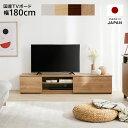 [クーポンで7%OFF 4/9 20:00-4/10 0:59] 日本製テレビ台 テレビボード TV台 TVボード TVラック AVボード 幅180cm 国…