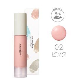 naturaglace ナチュラグラッセ カラーコントロール ベース 25mL(02)ピンク【メイク 化粧品 ベース 化粧下地】