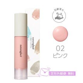定形外送料無料♪naturaglace ナチュラグラッセ カラーコントロール ベース 25mL(02)ピンク【メイク 化粧品 ベース 化粧下地】