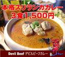 デビルビーフカレー3食セットLalaカレー本格スリランカカレー完全手作りスープカレー化学調味料不使用20%増量楽天総…