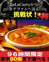 辛さ選べるスリランカカレーセット激辛デビルチキンカレー8食入り【簡易包装】