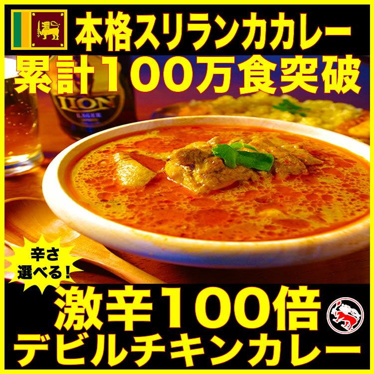 【簡易包装】激辛デビルチキンカレー180g×8食辛さ選べる5000円以上で送料無料