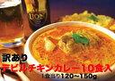 【限定復活】お肉少な目デビルチキンカレー10食セット限定500セット7月29日まで!