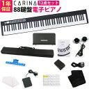【即納】電子ピアノ 88鍵盤 スリムボディ 充電可能 ワイヤレス コードレス MIDI対応 キーボード スリム 軽い MIDI対応…