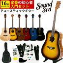 【クーポン利用で7,800円】アコースティックギター アコギ ギター 入門セット 初心者 14点セット
