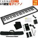 【即納】電子ピアノ 61鍵盤 スリムボディ 充電可能 ワイヤレス コードレス MIDI対応 キーボード スリム 軽い MIDI対応…