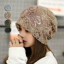 帽子 レディース帽子 ニット帽 ぼうし ハット ニットキャップ キャップ 医療用帽子 暖かい 防寒 おしゃれ 女性用 レデ…
