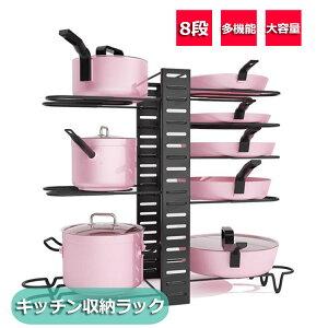 キッチン収納 キッチンラック 鍋ラック フライパンラック 収納ラック 鍋ふたスタンド フライパン収納 小物置き まな板 整理棚 シンク下