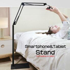 タブレット スマホ スタンド 寝ながら ipadスタンド スマホ ホルダー フレキシブルアーム 360度回転 高さ調節可能 折り畳み式