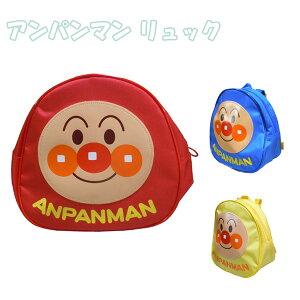 アンパンマン かばん 子供用リュック あんぱんまん りゅっく 赤色 青色 黄色 レッド色 ブルー色 子供用 ANPANMAN