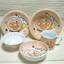 デラックス アンパンマン 食器セット 5点セット 茶碗 マグカップ ケーキ皿 大皿 こばち 子供用食器 セット 陶器 ギフト