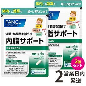 内脂サポート ファンケル 2袋 30日分×2 FANCL 内脂 サポート サプリメント ダイエット サプリ ないしサポート ナイシサポート 送料無料 【ゆうパケット2】