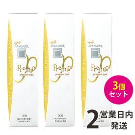 アパガード プレミオ 3個(100g×3) 歯磨き粉 アパガードプレミオ アパガード プレミオ 100g 3個 送料無料 【ゆうパック】