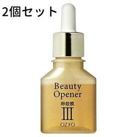 ビューティーオープナー 2個(18ml×2) 美容液 オージオ 送料無料 【ゆうパケット3】